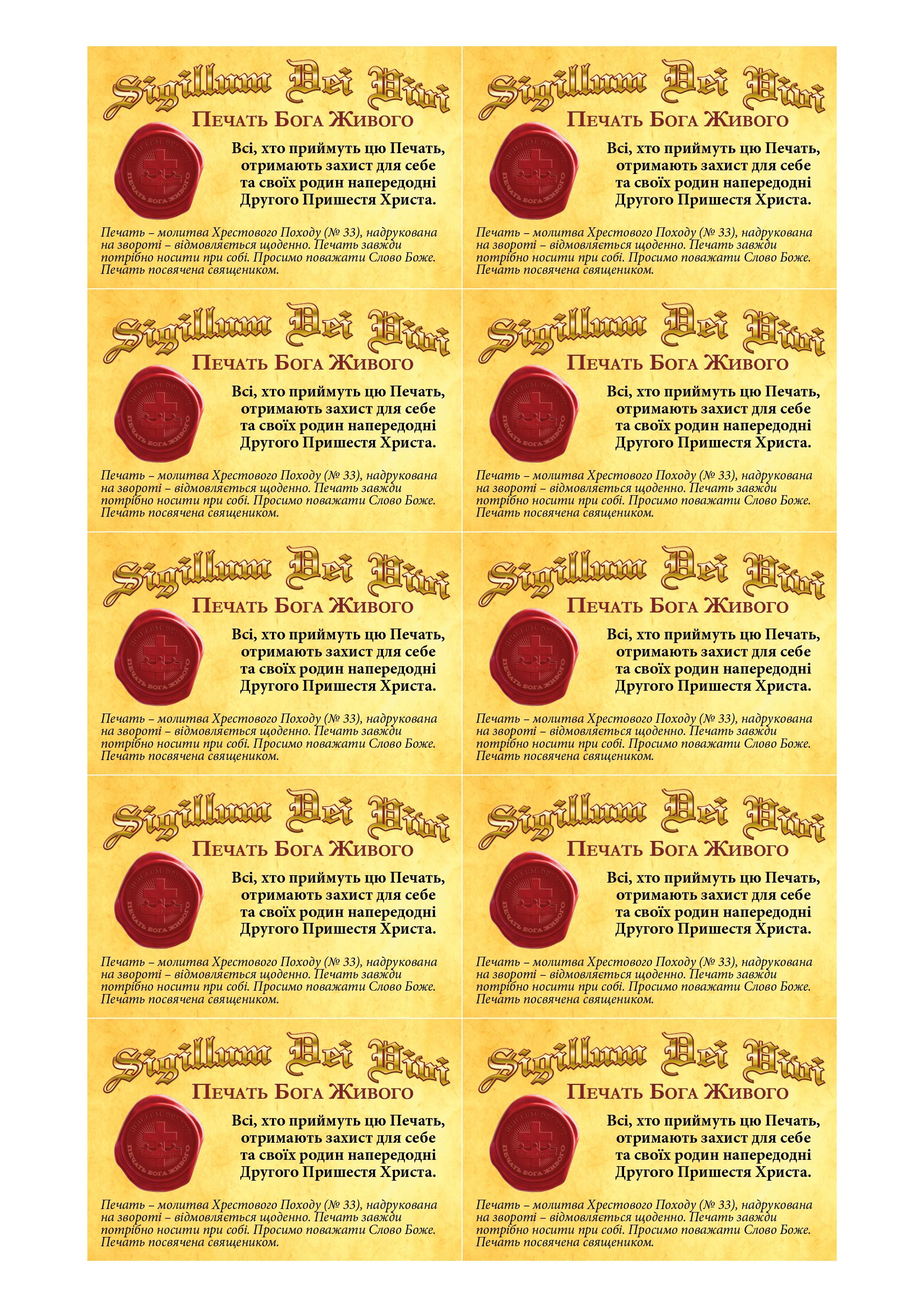 seal.card.Ukrainian.10-A4-gold