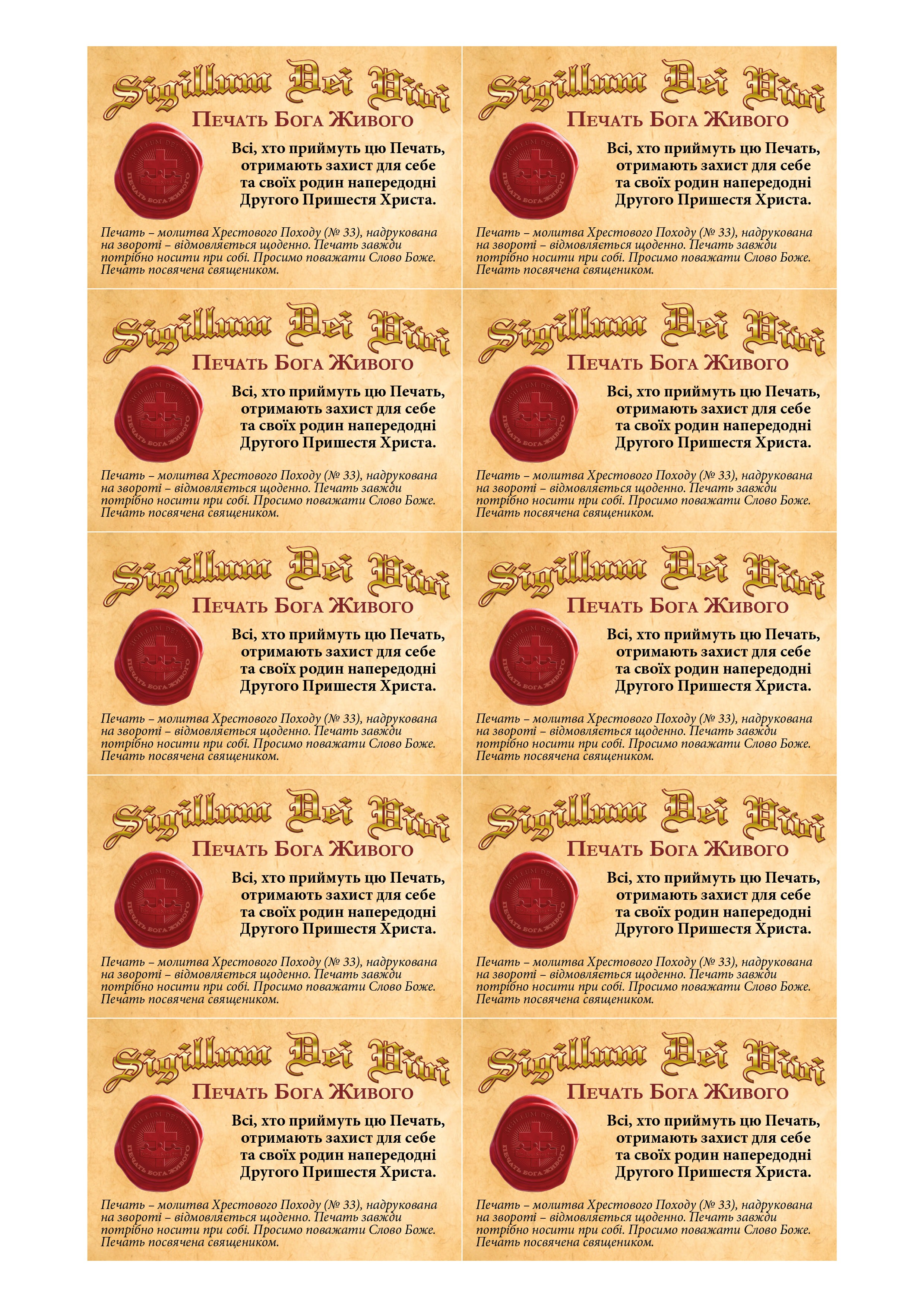 seal.card.Ukrainian.10-A4