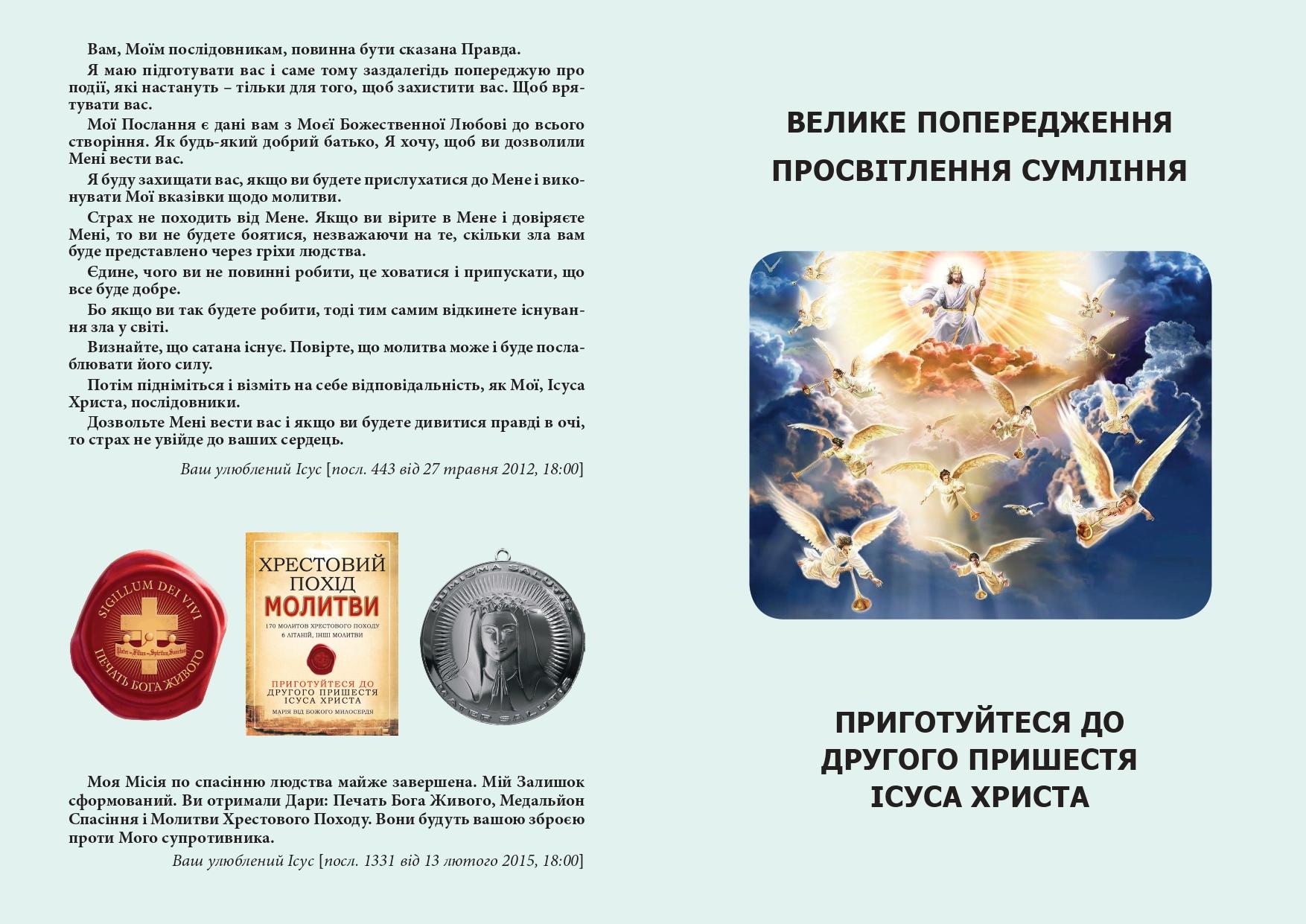 ukrainskie Ostrzezenie SI_web_page-0001