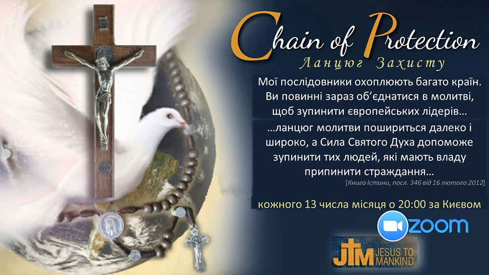 13 Chain of Protection UKR